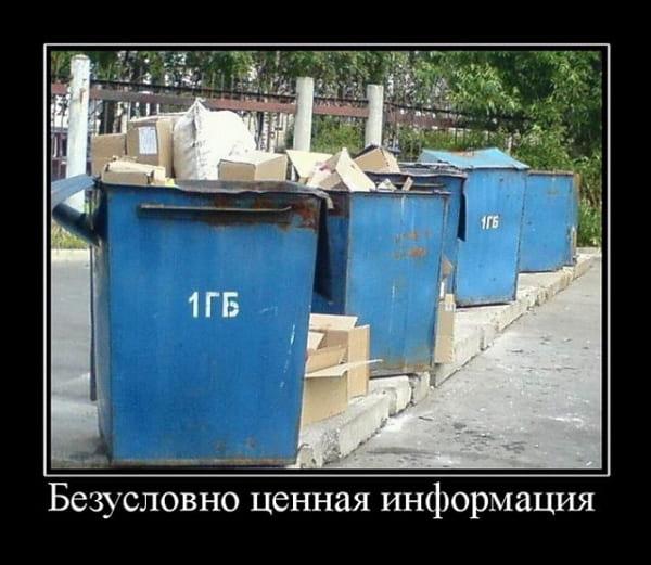 Демотиваторы за 27.09.2020