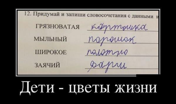 Демотиваторы за 01.11.2020