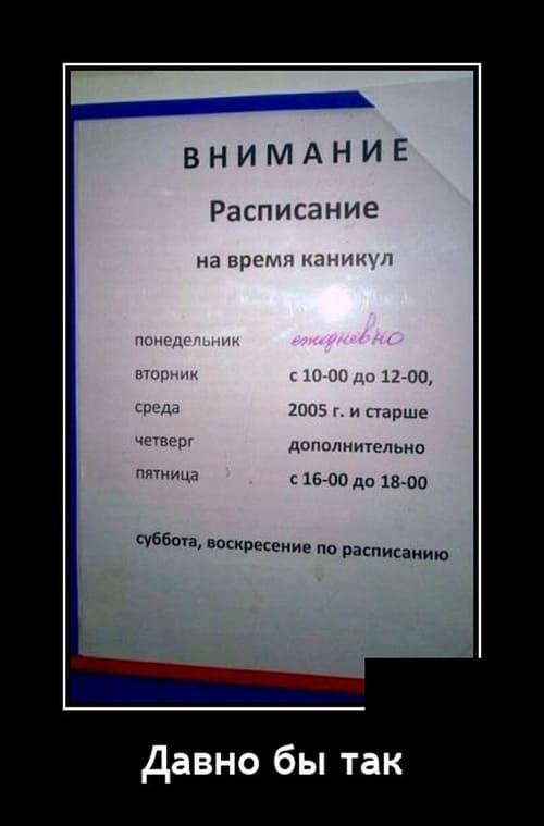 Демотиваторы за 28.10.2020