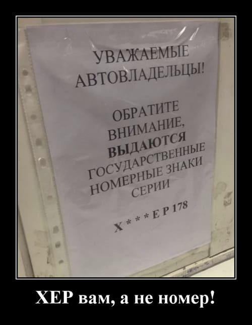 Демотиваторы за 04.12.2020
