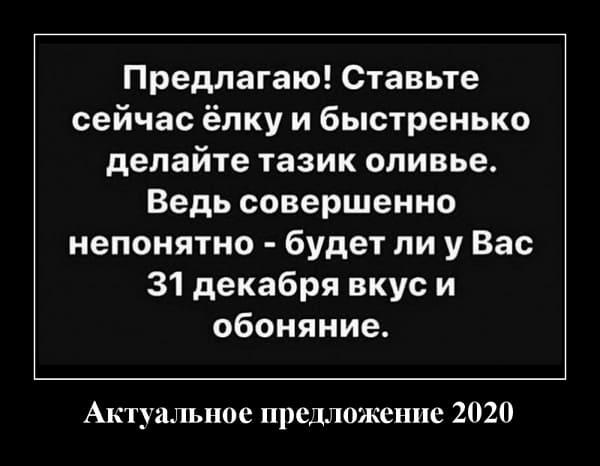 Демотиваторы на 13.12.2020
