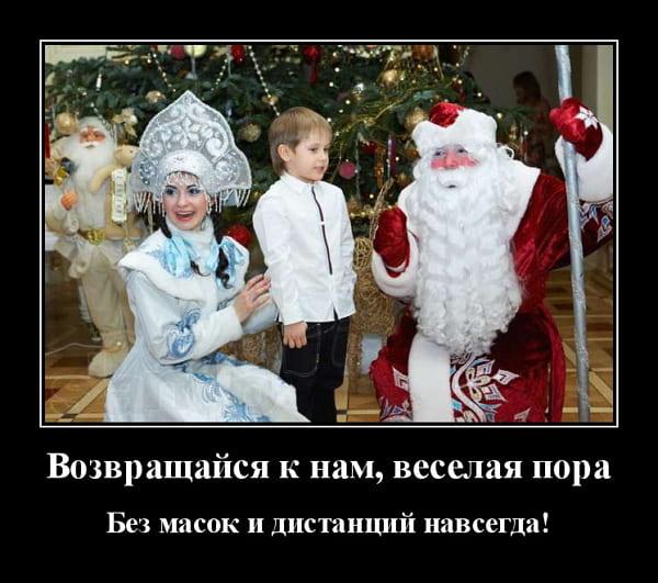 demotivatory-ot-01-01-2021-humoraf-ru