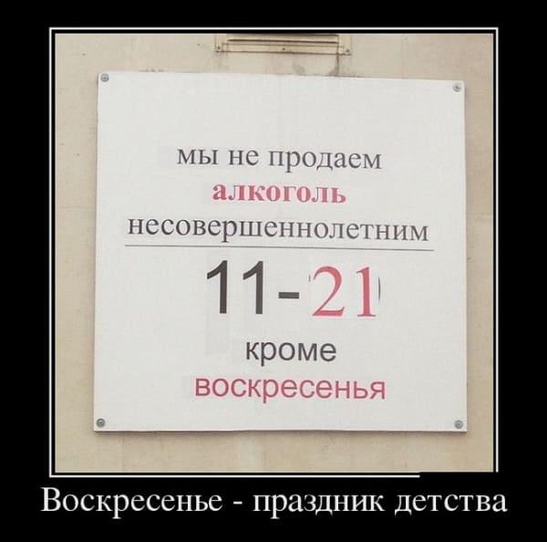 Демотиваторы за 11.12.2020