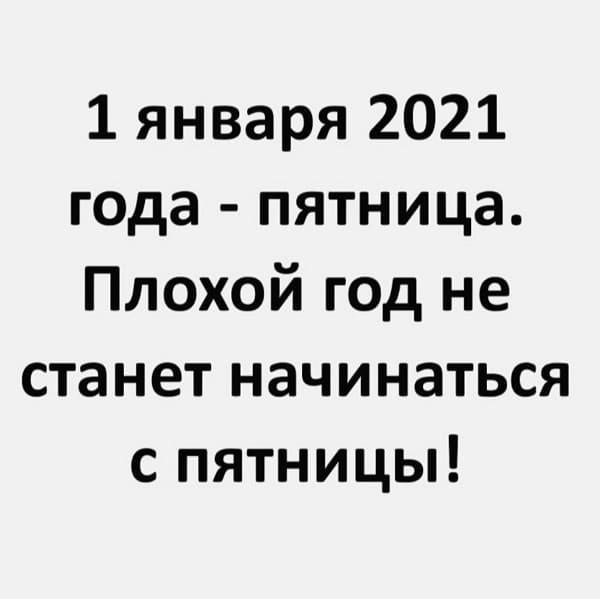 Фото приколы за 25.12.2020