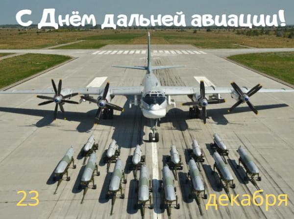 Красивые картинки День дальней авиации