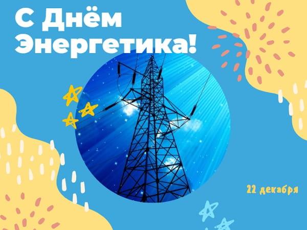 Красивые картинки День энергетика