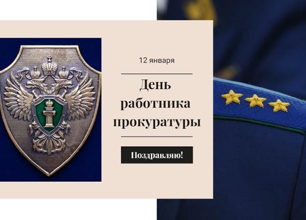 Красивые картинки День работника прокуратуры