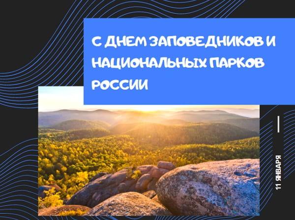 Красивые картинки День заповедников и национальных парков России