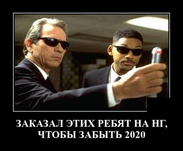 Демотиваторы от 12.01.2021