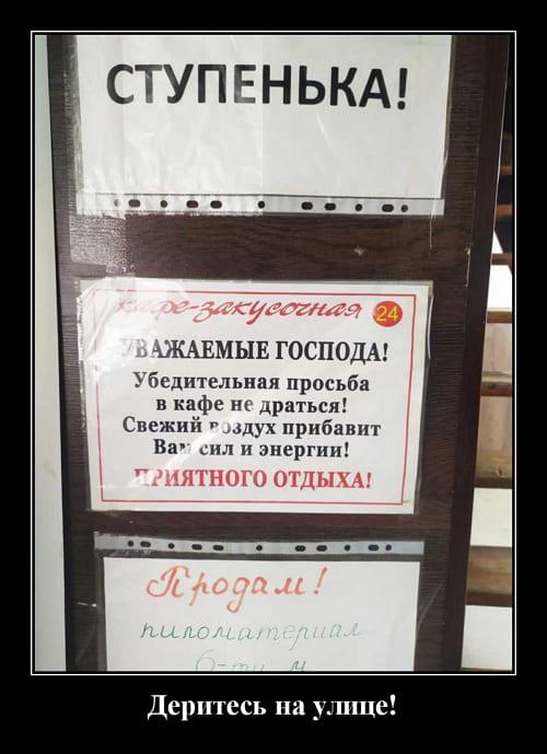 Демотиваторы за 13.01.2021