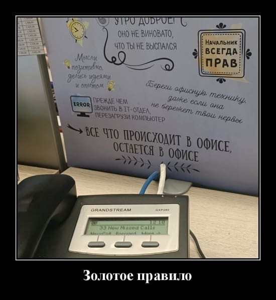 Демотиваторы за 17.01.2021