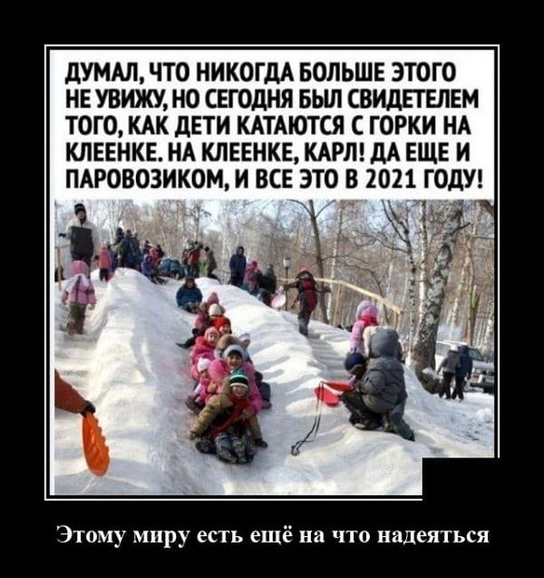 Демотиваторы за 18.01.2021