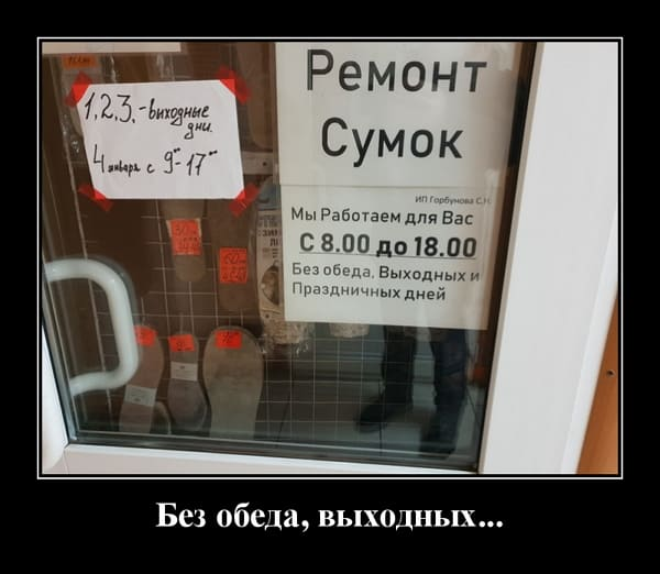 Демотиваторы за 24.01.2021