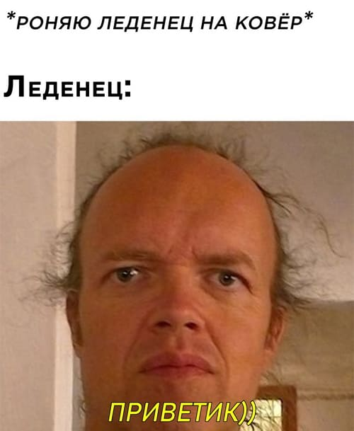 Фото приколы за 13.01.2020