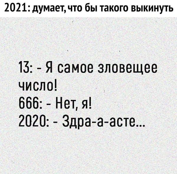 Картинки с надписями за 14.01.2020