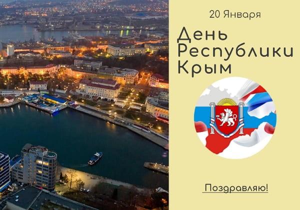 Красивые картинки День Республики Крым