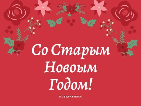 Красивые картинки Старый Новый год