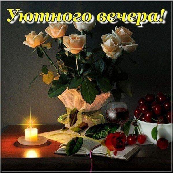 Найти Поздравления С Добрым Вечером
