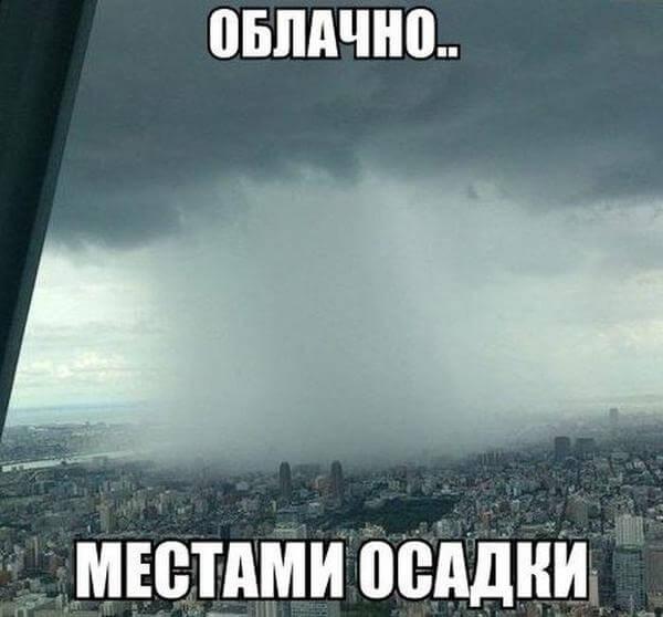 Анекдоты Про Осадки