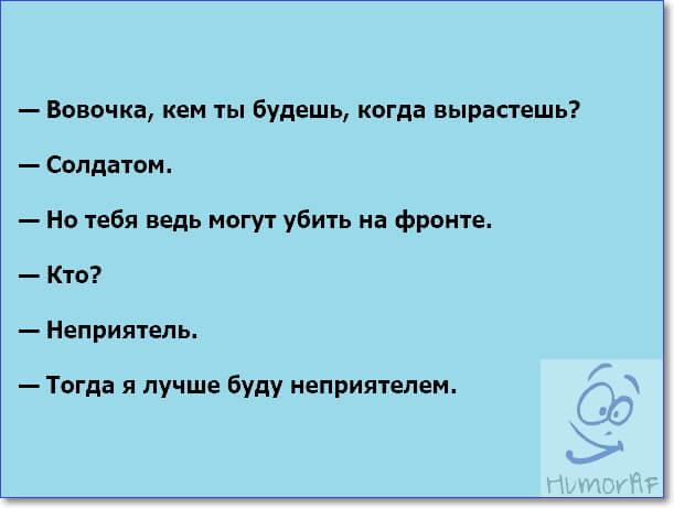 Короткие Анекдоты Про Вовочку