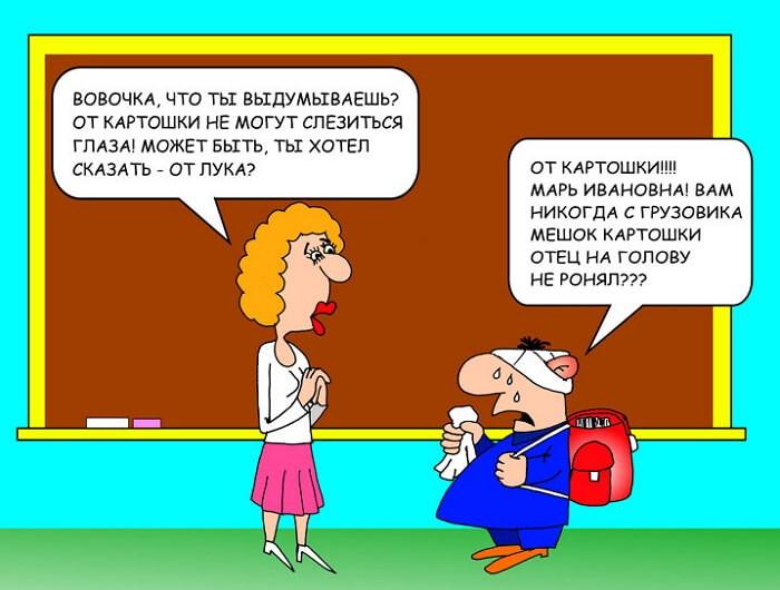 Смешные Детские Анекдоты Про Школу