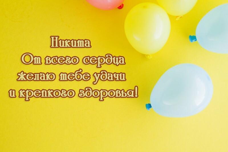 С Днем Рождения Никита Поздравления Парню